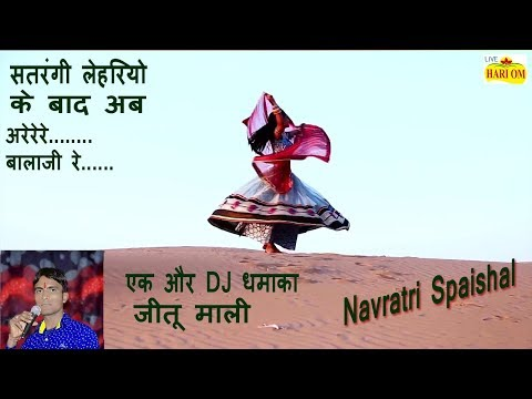Rajasthani Dj Song 2018 - सरर...........बालाजी रे   सुपरहिट मारवाड़ी Dj धमाका   जरुर देखिएगा