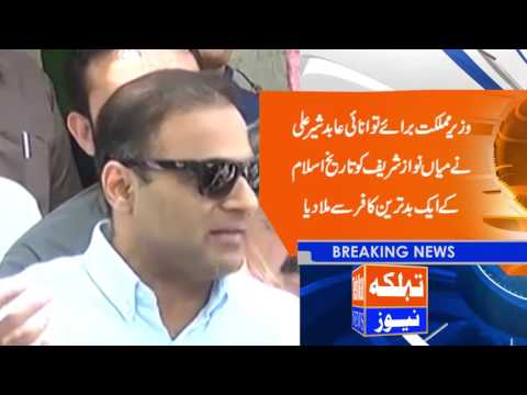 Minister of State for Energy Abid Sher Ali got Mian Nawaz Sharif with a worst disbeliever in history
