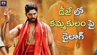 డిజె లో కమ్మ కులం పై డైలాగ్స్   Allu Arjun   Dj Duvvada Jagannadham   Telugu Full Screen