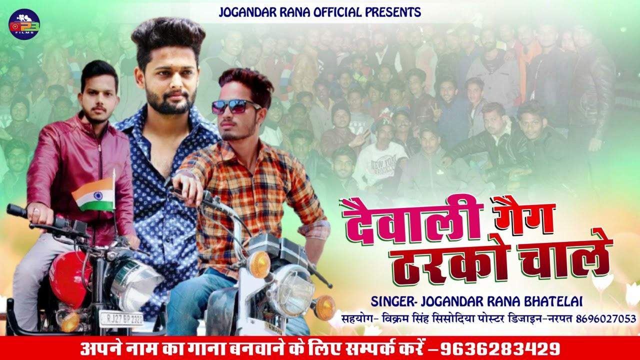 Download दैवाली गैग को ठरको चाले dewali Gang New song 2021 007Yaari song Singer jogandar Rana Bhatelai O2C