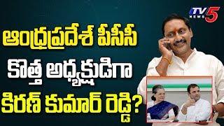 Kiran Kumar Reddy as AP PCC Chief ? | AP Congress Party | Sonia Gandhi | Rahul Gandhi