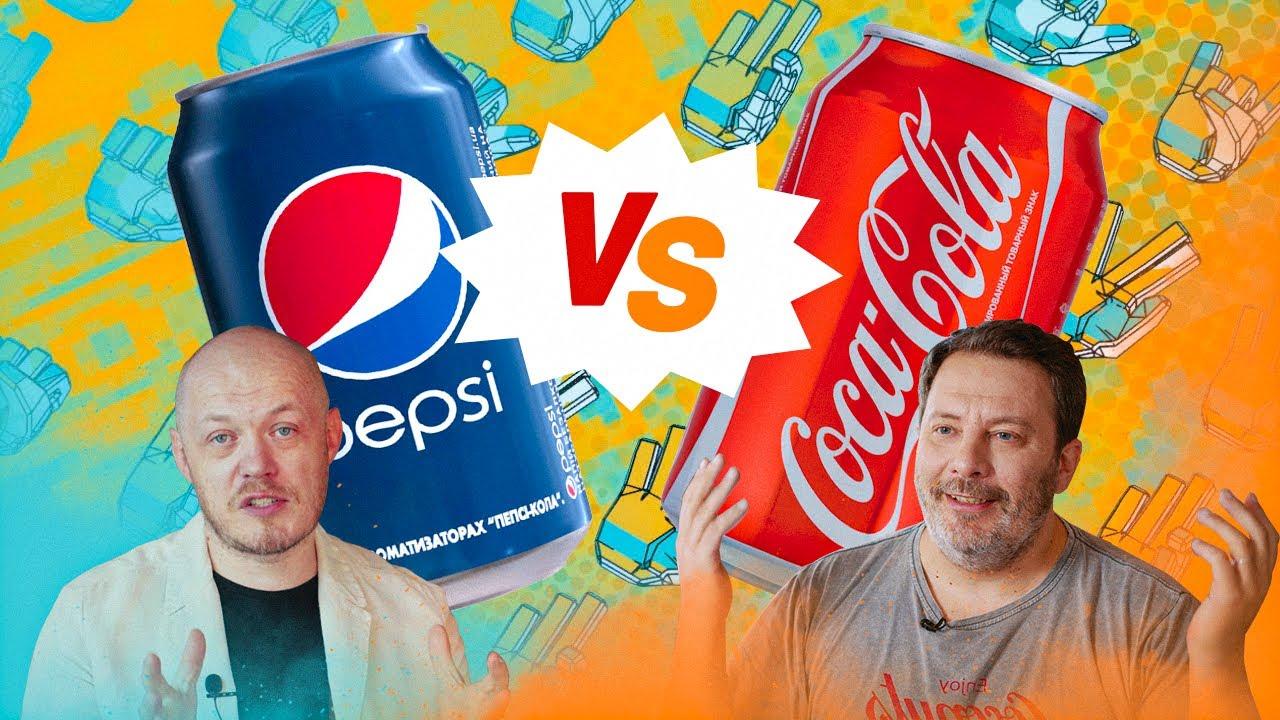 Кока-Кола и Пепси / БИТВА БРЕНДОВ