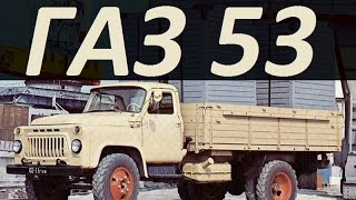 Грузовик ГАЗ 53 [ АВТО СССР ]