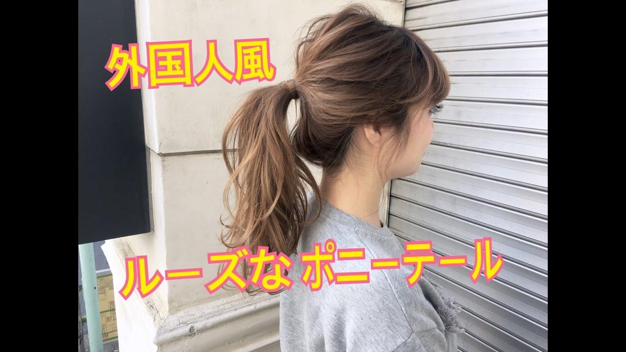 外国人風 ルーズなポニーテールの作り方 SALONTube サロンチューブ 美容師 渡邊義明