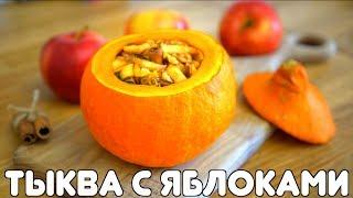 Тыква запеченная с яблоками и барбарисом
