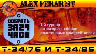 Собрать за 24 часа - Т-34/76 и Т-34/85
