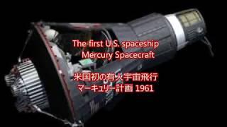 The first U S  spaceship  Mercury Spacecraft  アメリカ生活 米国初の有人宇宙飛行  1961  マーキュリー計画
