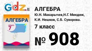 № 908- Алгебра 7 класс Макарычев