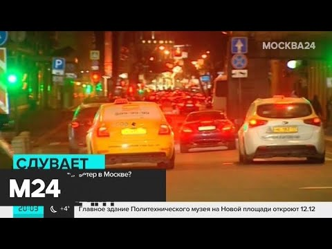 Когда прекратится ветер в Москве? - Москва 24