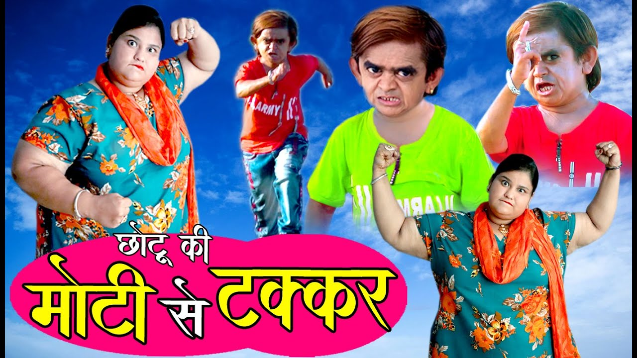 CHOTU KI MOTI SE TAKKAR | छोटू की मोटी से टक्कर | Khandeshi Hindi comedy | Chhotu dada comedy 2020