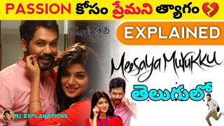 Meesaya Murukku Movie Explained in Telugu | Meesaya Murukku Tamil Movie in Telugu | RJ Explainations