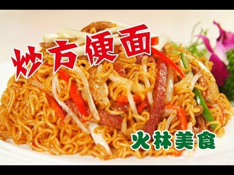 跟我学做中国菜 这样炒出来的方便面才好吃