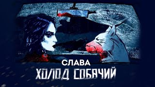 Слава — «Холод собачий» (Official Video)