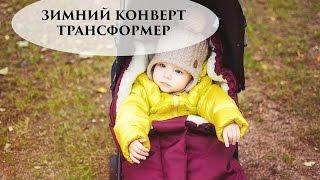ОБЗОР КОНВЕРТ-ТРАНСФОРМЕР LEOKID - Senya Miro