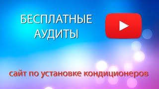 видео Анализ сайта подробно и бесплатно