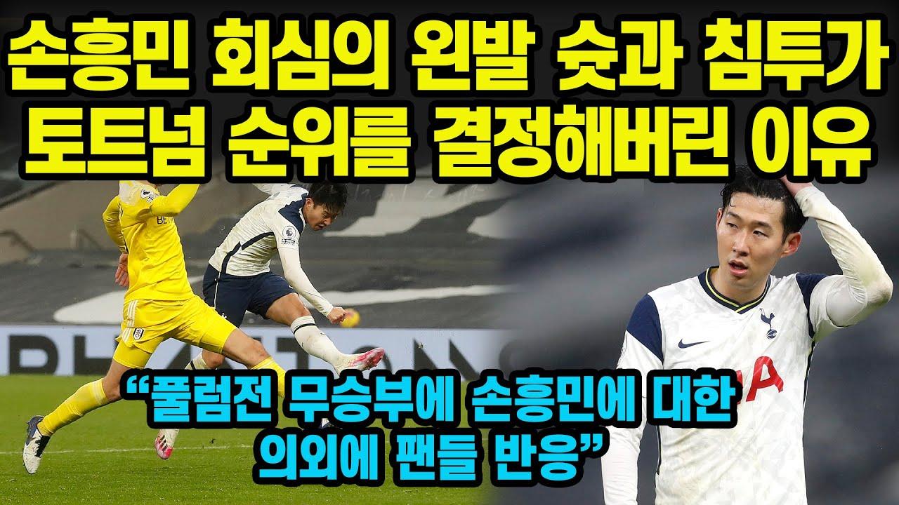 """손흥민 회심의 왼발 슛과 침투가 토트넘 순위를 결정해버린 이유""""그런데 너무도 의아한 토트넘 팬들 반응"""