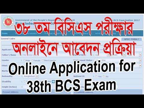 BCS Exam Form Fill Up | Online Application for BCS Exam | National Training Academy