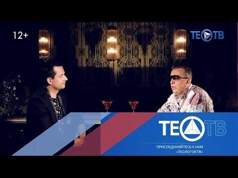 Роман Жуков / Запой со звездой / ТЕО-ТВ 2019 12+