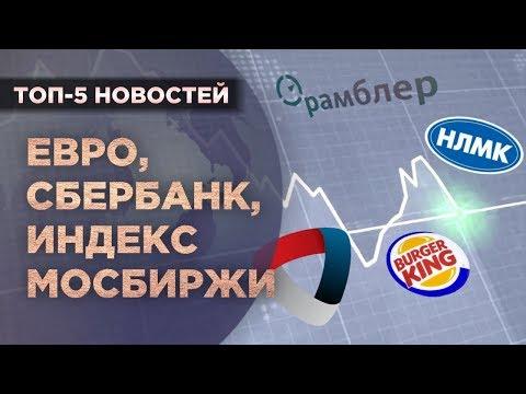 Курс евро, рекорды Мосбиржи, Сбербанк покупает Rambler / Новости экономики
