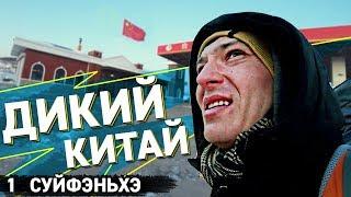 Выживание. Русский в Китае зимой в -21 / Не реальный автостоп с Elay Суйфэньхэ Пьяные драки плацкарт