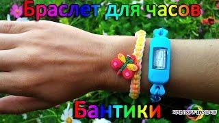 Браслет для часов Бантики из резинок Rainbow Loom Bands. Урок 5 Loomey Time Watch