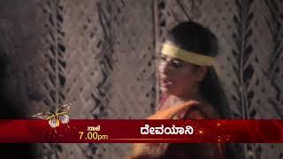 Devayani Promo | Today at 7pm | Udaya TV