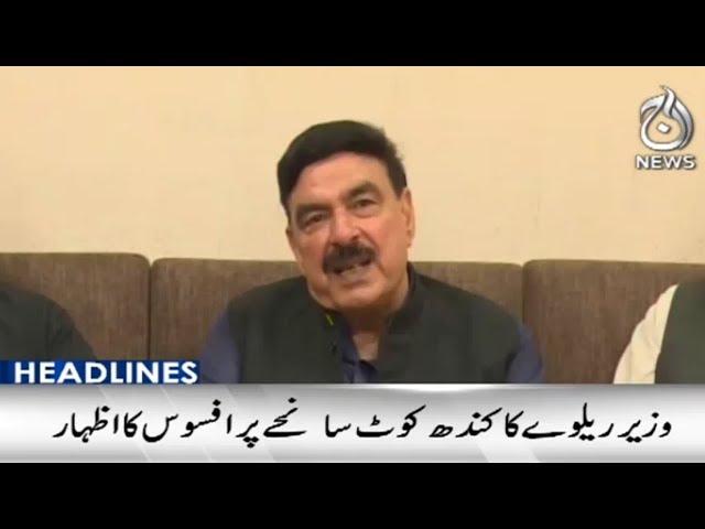 Headlines 6 PM   16 October 2018   Aaj News