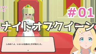 switch版「ナイトオブクイーン」やるよ~!【初見プレイ】