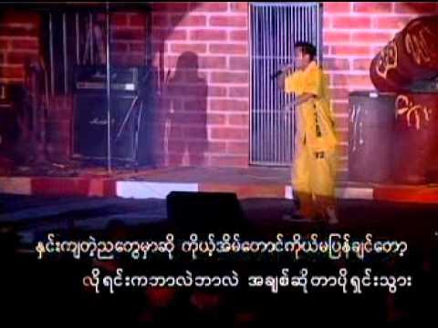 A Chit Tho Shone Naint Chin - Sai Sai Kham Hlaing + Nge Nge