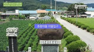 아름다운 농촌 수상 - 괴산 중흥마을