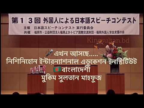Japan,Bangladeshi Performer at Fukuoka Speech Contest 2015-With Bangla Subtitles