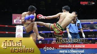คู่รอง-ยอดทองไท-ส-สมหมาย-คชสาร-ว-วิวัฒนานนท์-yodthongthai-vs-khotchasan