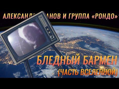 Music video Рондо - Бледный Бармен