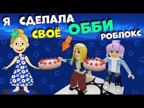 Я сделала своё ОББИ РОБЛОКС  😍  УРААА !!! Играю в Shosho's Obby ( роблокс на русском языке )