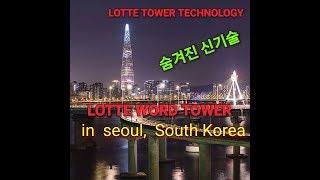 LOTTE  TOWER  TECHNOLOGY 롯데타워의 숨겨진 신기술