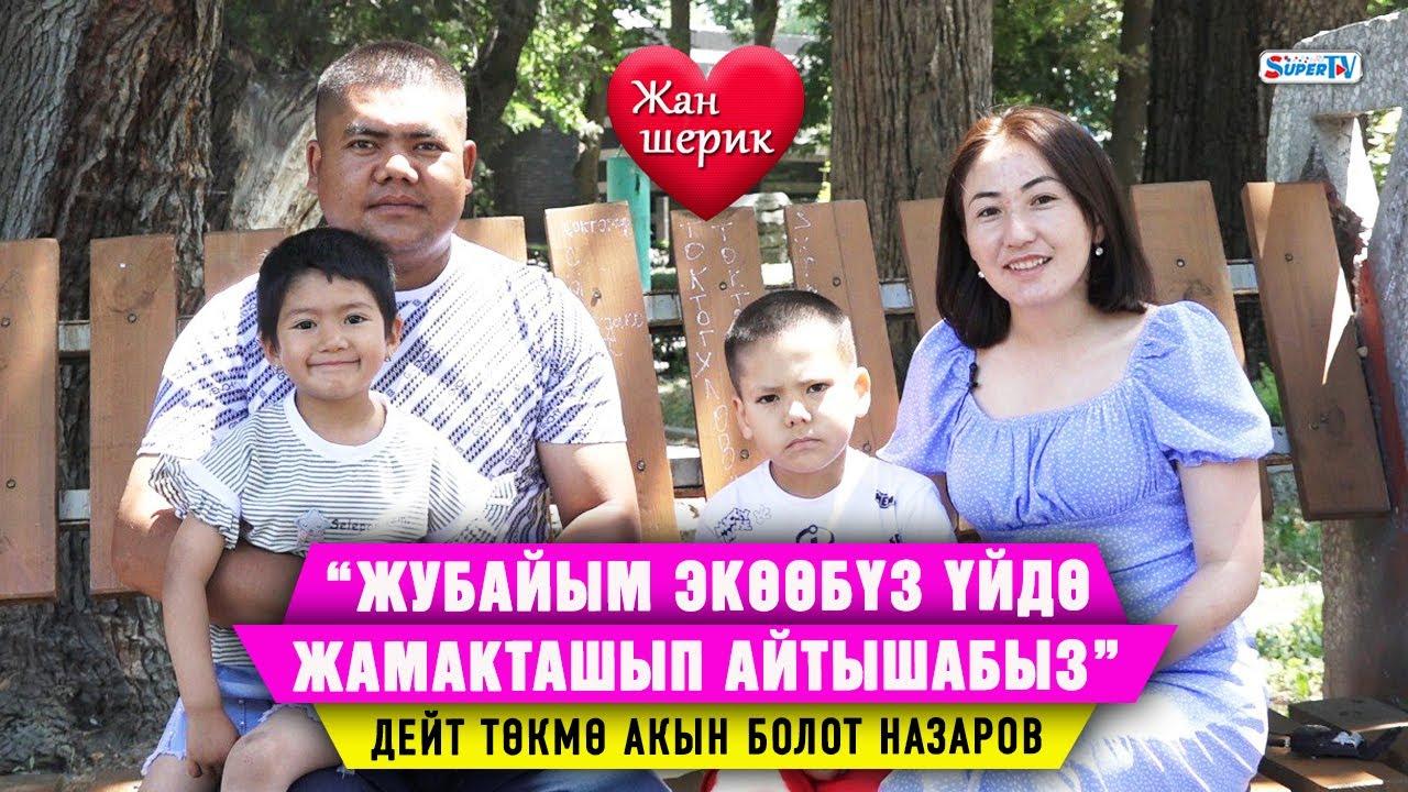 """""""Жубайым экөөбүз үйдө жамакташып айтышабыз"""" дейт төкмө акын Болот Назаров"""