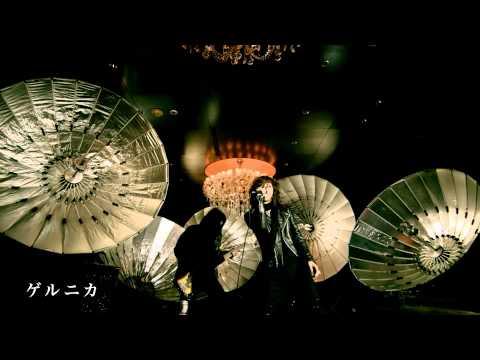 黒夢 / ゲルニカ / I HATE YOUR POPSTAR LIFE ( TV SPOT 30sec )