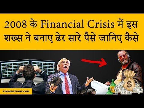 Story of a man who made big money during 2008 financial crisis | Hindi