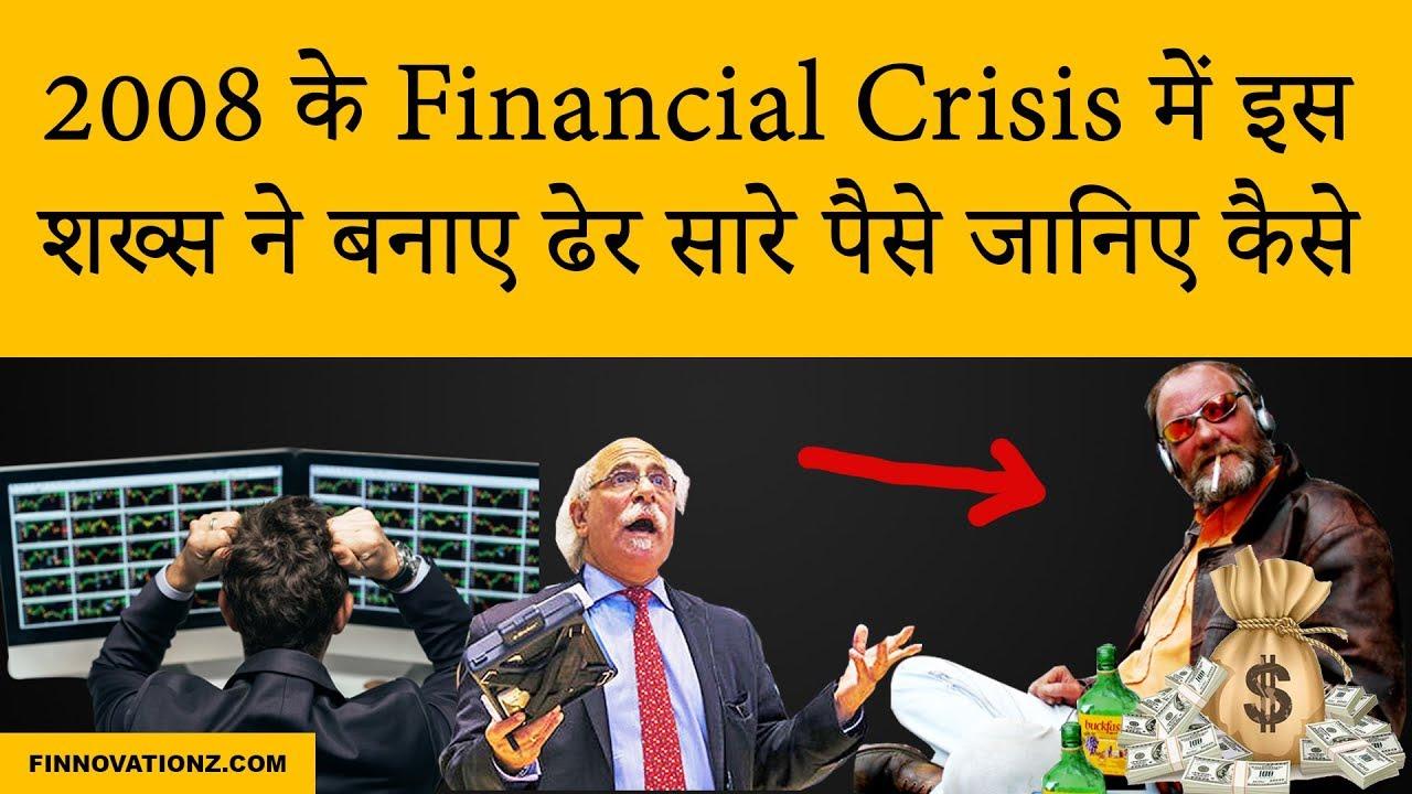 Story of a man who made big money during 2008 financial crisis   Hindi