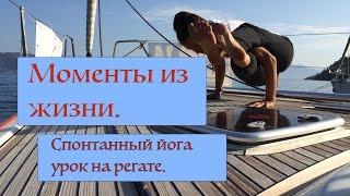 Йога видео. Спонтанный урок йоги на регате. Утренняя йога.