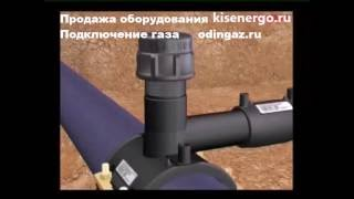 Смотреть видео Присоединение газопроводов. Врезка в газовую трубу