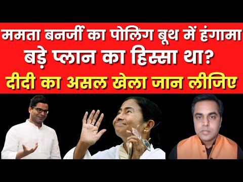 Mamata Banerjee का Polling Booth में हंगामा बड़े प्लान का हिस्सा था? असली खेला जानिए। Sushant Sinha