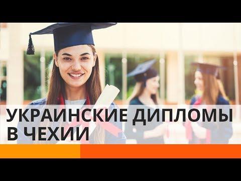 Чи визнають в Чехії українські дипломи?