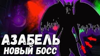 АЗАБЕЛЬ | АНТОРУС ПЫЛАЮЩИЙ ТРОН