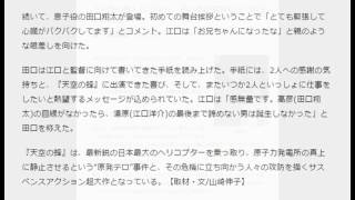 『天空の蜂』江口洋介、初の舞台挨拶に立つ息子に感無量 2015年9月20日 ...