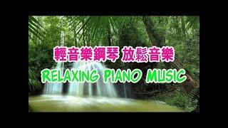 [钢琴音乐] 好听的流行歌曲钢琴曲 - Beautiful Piano Music ( 流行钢琴曲100首 ) 钢琴演奏流行歌曲 | 流行歌曲100首钢琴曲