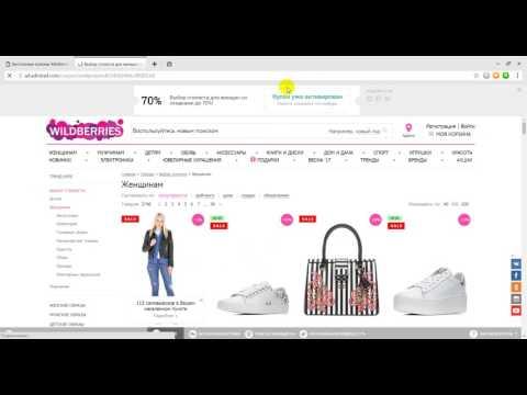 Интернет магазин Wildberries: каталог товара, купоны и промокоды на скидки