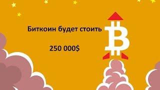 Биткоин вырастет до $250 000 | Капитализация 86 триллиона долларов | Bitcoin прогноз