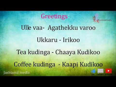 Repeat Learn malayalam through tamil-11 by Riyas channel
