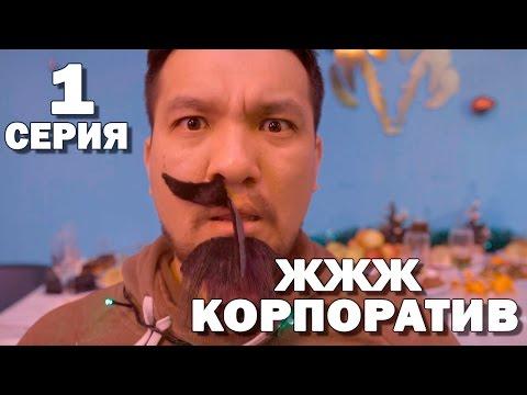 Фильм Новогодний корпоратив (2016) онлайн смотреть в